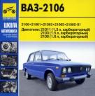 ВАЗ 2106, 21061, 21063, 21065, 21065-01 CD