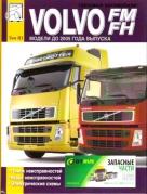 VOLVO FH/FM до 2005 том 3 Пособие по ремонту и диагностике