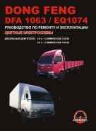 DONG FENG DFA1063 / EQ1074 Пособие по ремонту и эксплуатации
