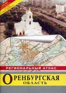 Общегеографический региональный атлас Оренбургская область