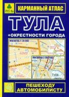 Карманный атлас Тула и окрестности города