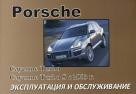 PORSCHE CAYENNE TURBO / CAYENNE TURBO S с 2003 Руководство по эксплуатации и техническому обслуживанию