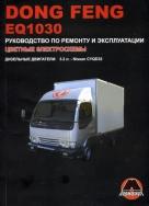 DONGFENG EQ1030 Книга по ремонту и эксплуатации