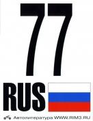 Автонаклейка 77 RUS