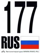 Автонаклейка 177 RUS