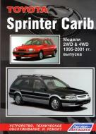 TOYOTA SPRINTER CARIB 1995-2001 бензин / дизель Книга по ремонту и эксплуатации