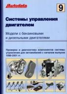 Системы управления двигателем 1998-2001 Том 9