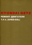 Двигатель HYUINDAI GETZ объемом 1,4 л.