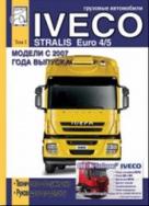 IVECO STRALIS с 2007 дизель том 1 Пособие по ремонту и обслуживанию
