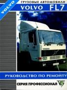 VOLVO FL7 1985-1993 дизель