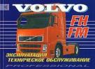 VOLVO FH / FM с 2002