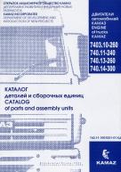 Двигатели КамАЗ 7403.10-260, 740.11.240, 740.13-260, 740-14-300 Каталог деталей