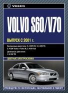 VOLVO V70 с 2001 бензин / дизель Пособие по ремонту и эксплуатации
