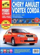 TAGAZ VORTEX CORDA с 2010, CHERY AMULET с 2006 Руководство по ремонту в цветных фотографиях