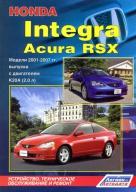 ACURA RSX, HONDA INTEGRA 2001-2007 бензин Пособие по ремонту и эксплуатации