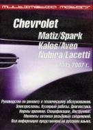 CD CHEVROLET LACETTI 2005-2007