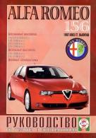 ALFA ROMEO 156 1997-2003 бензин / дизель Пособие по ремонту и эксплуатации