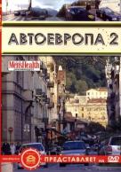 Автоевропа 2