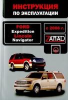 FORD EXPEDITION с 2006 Руководство по эксплуатации и техническому обслуживанию