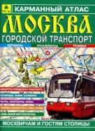 Карманны атлас Москва городской транспорт
