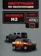HUMMER H2 с 2008 Книга по эксплуатации и техническому обслуживанию