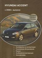HYUNDAI ACCENT с 2006 бензин / дизель Пособие по ремонту и эксплуатации