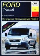 FORD TRANSIT с 2006 бензин / дизель Пособие по ремонту и эксплуатации
