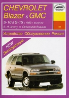 OLDSMOBILE BRAVADA / CHEVROLET BLAZER, S-10 / GMC S-15, SONOMA, JIMMY 1982-1999 бензин Пособие по ремонту и эксплуатации