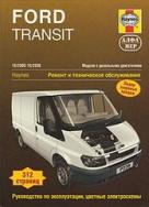 FORD TRANSIT / TRANSIT TOURNEO 2000-2006 турбодизель Пособие по ремонту и эксплуатации
