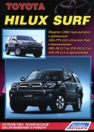 TOYOTA HILUX SURF с 2002 бензин / дизель Пособие по ремонту и эксплуатации