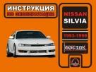 NISSAN SILVIA 1993-1998 бензин Руководство по эксплуатации и техобслуживанию