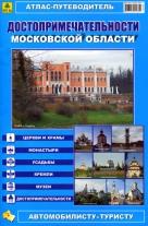 Атлас Достопримечательности Московской области