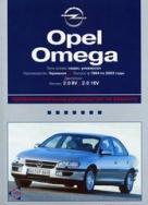 OPEL OMEGA B 1994-2003 бензин / дизель Пособие по ремонту и эксплуатации