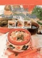 Кулинарное путешествие по России - подарочное издание
