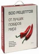 500 рецептов от лучших поваров мира - подарочная книга