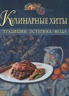 Кулинарные хиты - подарочное издание