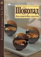 Шоколад - подарочное издание