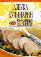 Основы кулинарии - подарочная книга
