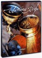 История кофе - подарочное издание