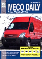 IVECO DAILY с 2006 Том 1 Книга по ремонту и эксплуатации