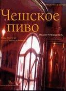 Путеводитель по чешскому пиву - подарочное издание