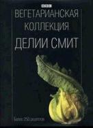 Вегетарианская коллекция Делии Смит - подарочная книга