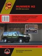 HUMMER H2 2002-2008 бензин Пособие по ремонту и эксплуатации
