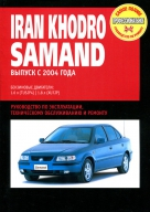 IRAN KHODRO SAMAND с 2004 бензин Пособие по ремонту и эксплуатации