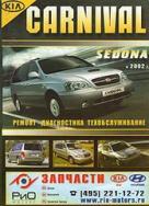 KIA CARNIVAL / KIA SEDONA с 2002 бензин / дизель Инструкция по ремонту и эксплуатации