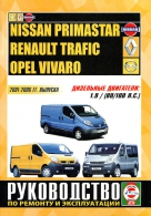 OPEL VIVARO / NISSAN PRIMASTAR / RENAULT TRAFIC 2001-2006 дизель Пособие по ремонту и эксплуатации