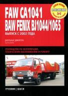 BAW FENIX BJ1044 / BJ1065, FAW CA1041 с 2002 дизель Мануал по обслуживанию и ремонту