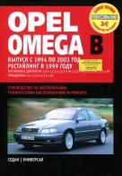 OPEL OMEGA B 1994-2003 бензин / турбодизель Пособие по ремонту и эксплуатации