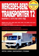 MERCEDES-BENZ TRANSPORTER T-2 1975-1993 дизель Пособие по ремонту и эксплуатации