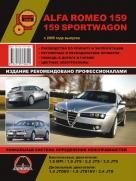 ALFA ROMEO 159 / ALFA ROMEO 159 SPORTWAGON (Альфа Ромео 159) с 2005 бензин / дизель Пособие по ремонту и техобслуживанию